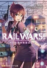 Rail Wars! Nihon Kokuyuu Tetsudou Kouantai
