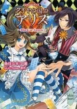 Diamond no Kuni no Alice: Black or Sweets