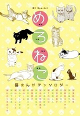 Melo Neko - Neko Manga Anthology