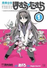 Mahou Shoujo Homura★Tamura: Heikou Sekai ga Itsumo Heikou de Aru to wa Kagiranai no da.