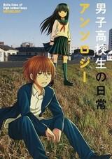 Danshi Koukousei no Nichijou Anthology