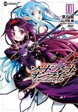 Sword Art Online: Mother's Rosario