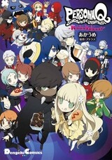 Persona Q: Shadow of the Labyrinth - Roundabout