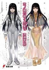 Sora no Kane no Hibiku Hoshi de