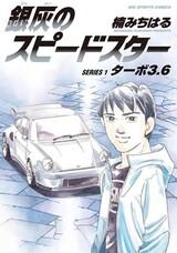Ginkai no Speed Star