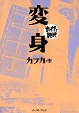 Henshin