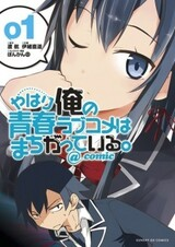 Yahari Ore no Seishun Love Comedy wa Machigatteiru. @comic