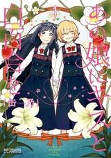 Ano Ko ni Kiss to Shirayuri wo
