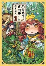 Hakumei to Mikochi
