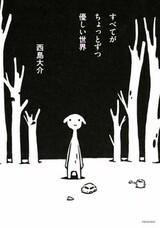 Subete ga Chottozutsu Yasashii Sekai