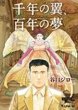Sennen no Tsubasa, Hyakunen no Yume: les Gardiens du Louvre