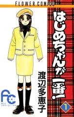Hajime-chan ga Ichiban!