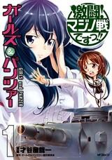 Girls & Panzer: Gekitou! Maginot-sen desu!!