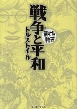 Sensou to Heiwa