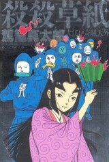 Korokoro Soushi: Ooedo Kisou Tengai