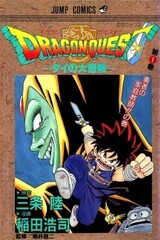 Dragon Quest: Dai no Daibouken