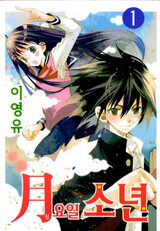 Moon Boy
