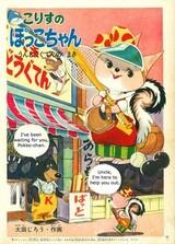 Korisu no Pokko-chan