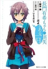 Nagato Yuki-chan no Shoushitsu: Toaru Ichinichi