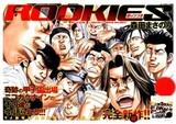 Rookies: Yume no Tsuzuki