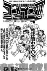 Nippon Seifu Chokkatsu Kidou Sentai Koumuin V