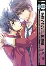 Gakuen Heaven: Double Scramble - Kasahara-hen