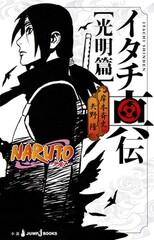 Naruto Shinden Series