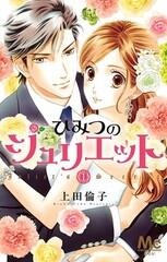 Himitsu no Juliet