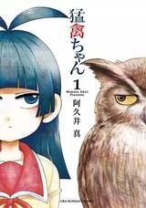 Moukin-chan