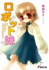 Robot Imouto: Aratame Jinrui Mina Kyoudai! Mezameyo Ai no Imoutoryoku
