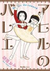 Ahiru no Ballet