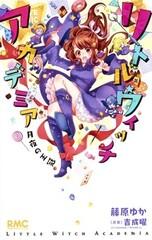 Little Witch Academia: Tsukiyo no Oukan