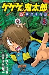Gegege no Kitarou: Shin Youkai Sen Monogatari