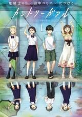 "Country Girl: ""TRianThology: Sanmenkyou no Kuni no Alice"" yori"
