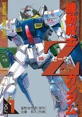 Kidou Senshi Z Gundam