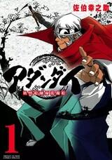 Adandai: Youkai Eshiroku Hana no Nishikie