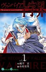 Vampire Juujikai