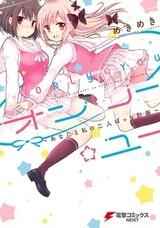 Only☆You: Anata to Watashi no Futari Bocchi Keikaku
