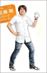 Gou Ichinose