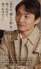 Masashi Kudou