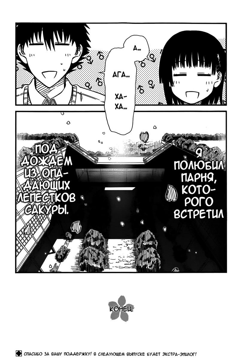 Девушка под. сакурой. манга